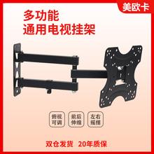 19-ww7-32-cm52寸可调伸缩旋转通用显示器壁挂支架