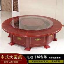 酒店大ww桌饭店10kt的中式自动旋转宴会火锅桌转盘圆桌