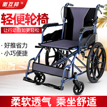 衡互邦ww椅折叠轻便kt的老年便携(小)型旅行超轻简易手推代步车