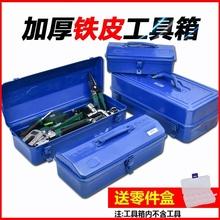 铁箱铁箱子加厚式大号ww7金工具箱kt锤铁皮箱汽修家用工具箱