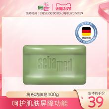 施巴洁ww皂香味持久kt面皂面部清洁洗脸德国正品进口100g
