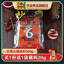 重庆佳ww抄老500px袋手工全型麻辣烫底料懒的火锅(小)块装