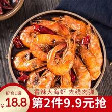沐爸爸ww辣虾海虾下qt味虾即食虾类零食速食海鲜200克