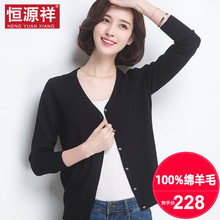 恒源祥ww00%羊毛qt020新式春秋短式针织开衫外搭薄长袖毛衣外套