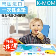 韩国KwwMOM宝宝qt次性婴儿KMOM外出餐桌垫防油防水桌垫20P
