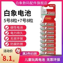 白象电ww5号8粒+qt粒碳性干电池1.5V空调遥控器宝宝玩具体温枪普通电池