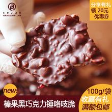 COJwwN可甄 纯qt黑巧克力锤咯吱脆纯手工零食果仁