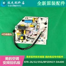 全新美ww空调主板变qt电脑板KFR-26/32/35GW/BP2DN1Y-DA