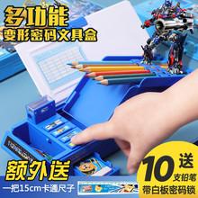 变形金ww密码铅笔盒qt生幼儿园宝宝变形自动一二三年级男生(小)男孩男童