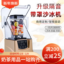 沙冰机ww用奶茶店冰qt冰机刨冰机榨汁豆浆搅拌果汁破壁料理机