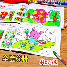 幼宝宝ww色本宝宝画qt-6岁幼儿园中班大班涂鸦填色水彩笔绘画