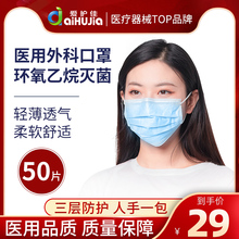 爱护佳ww用外科口罩rb防护医生夏季三层薄透气熔喷布医疗专用
