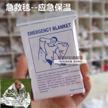 户外急ww毯  应急rb生毯 防晒毯 求生毯 银色