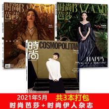 【共3ww】时尚芭莎ga021年5月+COSMO时尚伊的2021年5月打包 赵丽
