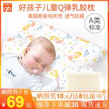 好孩子ww童乳胶枕四et泰国原装进口婴儿宝宝记忆枕头0-3-15岁