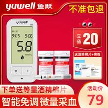 鱼跃血ww测试仪试纸et86全自动检测适用305AB/596型充电血糖仪