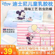 迪士尼ww童乳胶枕头et口宝宝护颈椎橡胶记忆枕3-12岁四季通用