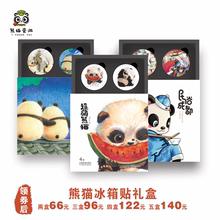 [wxxt]熊猫爱游可爱成都特色冰箱