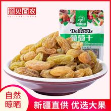 誉见百wy独立(小)包装y2g特级超大即食整箱葡萄零食果干