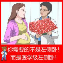 医学级wy科促愈枕支y2腰侧睡枕侧卧枕孕妇多功能靠枕