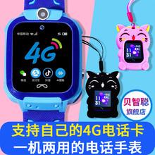 【官方wy舰店】贝智bk电话天才手表防水防摔GPS定位电信款智能4g全网通用男女