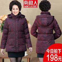 南极的wy短式加厚大bk绒妈妈装奶奶冬季宽松外套