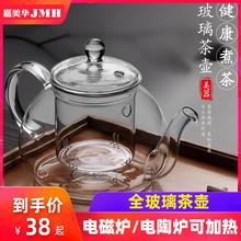 泡茶壶wy用玻璃耐高bk炉煮茶耐热过滤烧水花茶茶具套装泡茶器