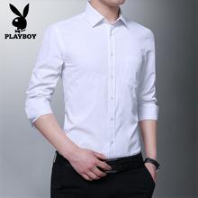 花花公wy白衬衫男长bk正装韩款修身夏季寸衫休闲短袖男士衬衣