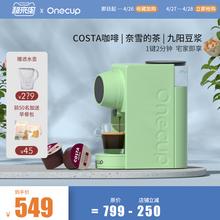 【0元wy】Onectw型胶囊多功能九阳豆浆奶茶奶泡美式家用
