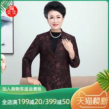 福太太wy老年春秋式xx松休闲女式妈妈装风衣奶奶外套183041