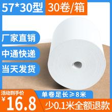 热敏打wy纸po57nox40x50无管芯收银打印纸(小)卷纸美团外卖打印机纸超市餐