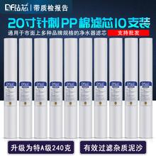 20寸PP棉滤wy 商用售水no精密过滤器滤瓶装10支装包邮