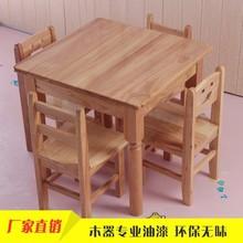 幼儿园成套wy木桌椅正方no培训中心(小)方桌儿童宝宝游戏桌子