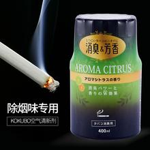 日本家用室内去烟味异味空wy9清新剂卧ok液体香薰厕所除臭剂