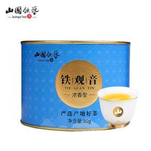 山国饮艺wy溪浓香铁观ok奶香味一级焙火熟茶独立(小)包80g