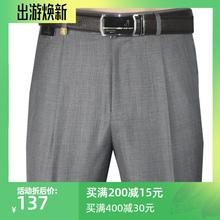 啄木鸟wy裤中年西裤ok腰深裆中老年春夏装薄式直筒宽松西装裤