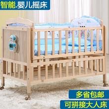 遥控婴儿电动摇篮床 动摇