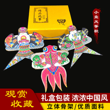 戏京城wy你纸鸢手扎ok坊(小)中国风礼品外事出国送老外礼物