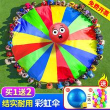 彩虹伞wy儿园早教户ok游戏道具感统训练活动器材体智能教具