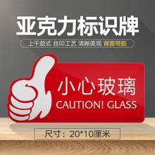 (小)心玻wy提示牌亚克ok标牌指示牌(小)心玻璃标识牌标示牌商场店铺医院公司标志牌贴纸