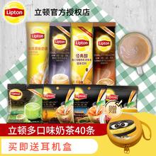 立顿Liptwy3n奶茶Sok味组合奶茶速溶粉奶茶粉756g 40包包装随机