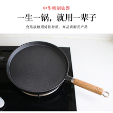 26cwy无涂层鏊子ok锅家用烙饼不粘锅手抓饼煎饼果子工具烧烤盘