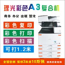 理光Cwy502 Cok4 C5503 C6004彩色A3复印机高速双面打印复印
