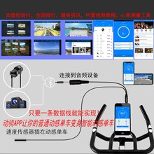 数据线wy身自行车Aok接线智能健身车数据线智能磁控车