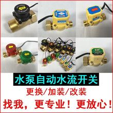 水泵自wz启停开关压rb动屏蔽泵保护自来水控制安全阀可调式