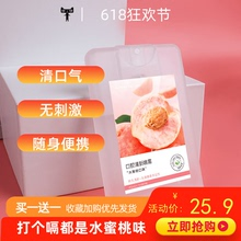 李佳琦wz荐水蜜桃口zb持久型韩桃子味口腔口喷多种口味清新剂