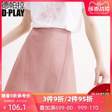 DPLwzY德帕拉秋zb2019年时尚洋气粉色PU皮裙高腰a字女士半身裙