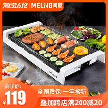 美菱烧wz炉家用烤肉zb无烟烤肉盘 电烤盘不粘烤肉锅铁板烧盘