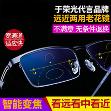防蓝光wz档老花镜看k5智能眼镜男自动变焦调节度数老的花镜