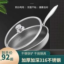 316wz锈钢不粘平ru锅无涂层少油烟煤气灶电磁炉通用 煎鱼烙饼